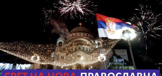 čestitke za srpsku Novu godinu 2021
